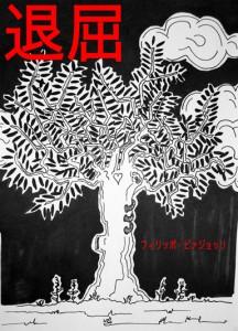 退屈 filippo biagioli comics fumetto arte tribale rituale esoterico フィリッポ・ビァジョッリ analphabetic art
